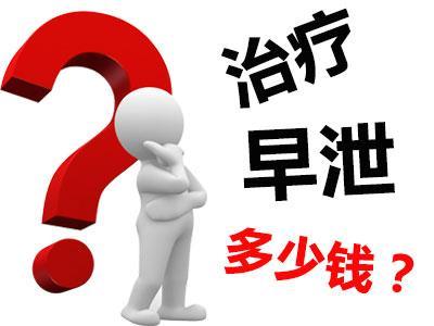 【患者关系】淮安早泄治疗的费用是多少?