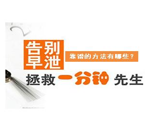 【健康咨询】微信上有中医治疗早泄能信吗?