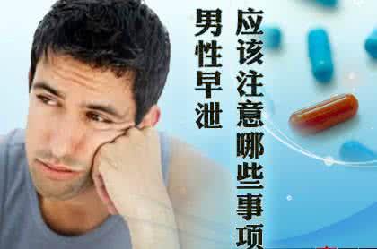 【戳】中草药能治早泄吗?治疗早泄5个注意点