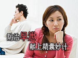 【如何避免早泄】这种习惯让男性更容易早泄!