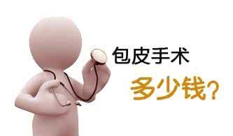 男性的做包皮手术得花多少钱【包皮手术患者常见的问题】