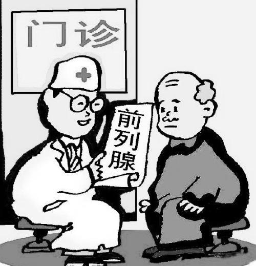 淮安治疗前列腺般要多少钱【进来看便知】