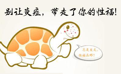 淮安看龟头炎需要多少钱?龟头炎吃治疗有效吗?