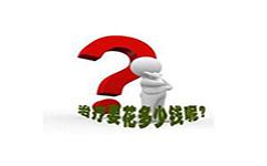 淮安龟头炎治疗费用是多少?【常见收费项目】