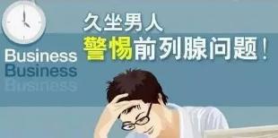 前列腺一般多少岁的人会得?(图解)你有前列腺炎吗?