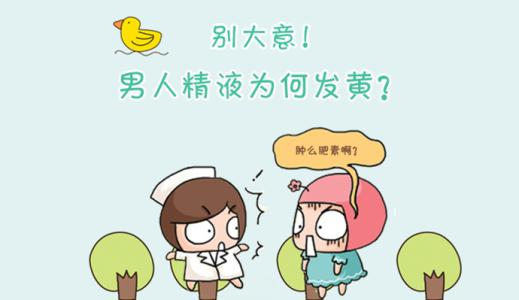 """【正常精子颜色】变色可能让您告别""""奶爸""""身份!"""