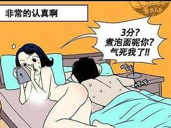 【男人做爱射的快】怎样延长做爱时间?性生活,男人自己说了算!