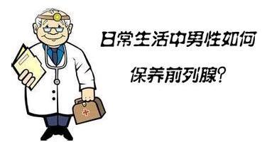 """【如何治疗前列炎】保护男人的生命""""腺"""",从现在开始!"""