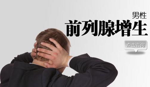 前列腺增生引起性欲下降怎么治【有关系吗】
