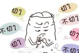 27还包茎定要手术吗【网友】你还能再晚点吗?