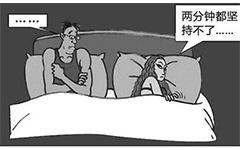 老公时间很短【哭】性生活总是不和谐咋办?