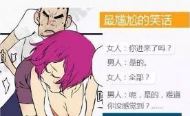 """阴茎小怎么办?自然方法让""""小弟弟""""长个头!"""