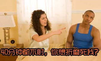 做爱,不射精,正常吗?男性不射精受危害你了解几条!