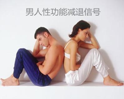 性功能下降怎么补?性功能下降的4种信号,暗示疾病症状!