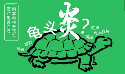 【龟头炎图片】感染龟头炎是什么症状?