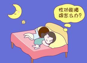 前列腺导致性功能障碍【3个方法立即解决】