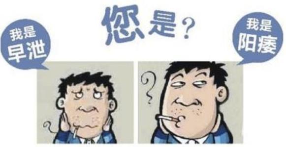 阳痿早泄能吗?重振男人雄风