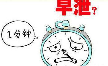 正常男人性生活多长时间?时间短,不定是早泄