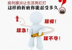 前列腺炎症状自我治疗?4种方法,调养前列腺