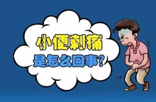 为什么尿道会刺痛 原因是它你还能淡定吗?