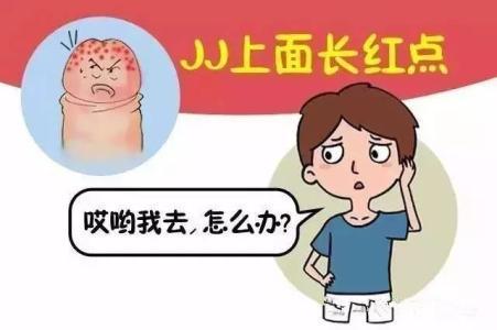 男性龟头炎是什么症状(不同类型龟头炎症状)