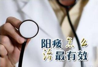 治疗阳痿有什么方法?推荐专业疗法