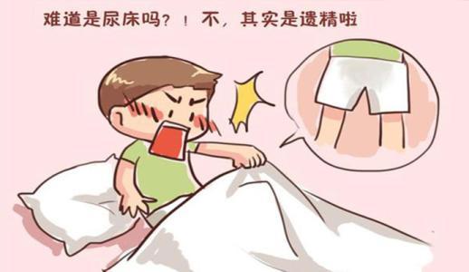 """睡着了射精是怎么回事?4招防范""""梦遗"""""""