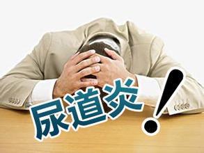 尿道炎怎么感染的有什么症状【盘点各种症状】