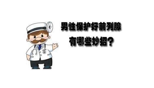 前列腺怎么治好的快?2种疗法恢复好又快