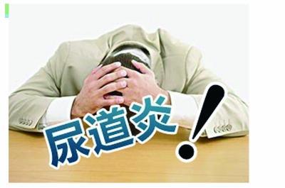 男性尿道炎症状表现  了解5个症状仔细判断