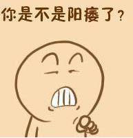 阳痿如何检查及治疗  别说没告诉你!