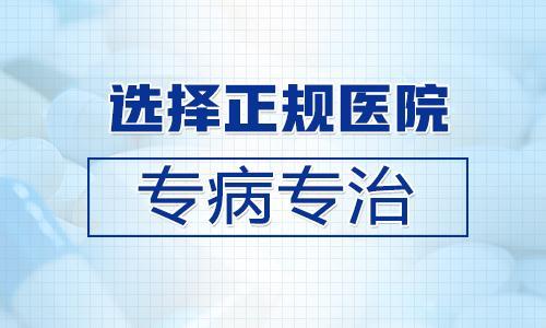 早泄疾病淮安专业治疗医院(三点标准)