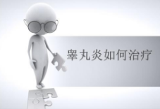 淮安哪个医院治疗睾丸炎好(三种治疗原则)