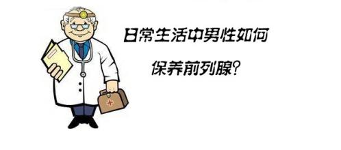 淮安检查前列腺多少钱?关于前列腺的保健方法,你会几点?