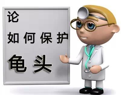龟头包皮有红豆豆【图文对照,您是龟头炎患者吗】