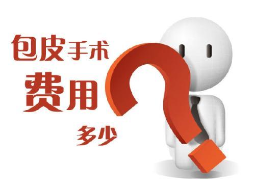 淮安做次包皮手术多少钱【费用清单】