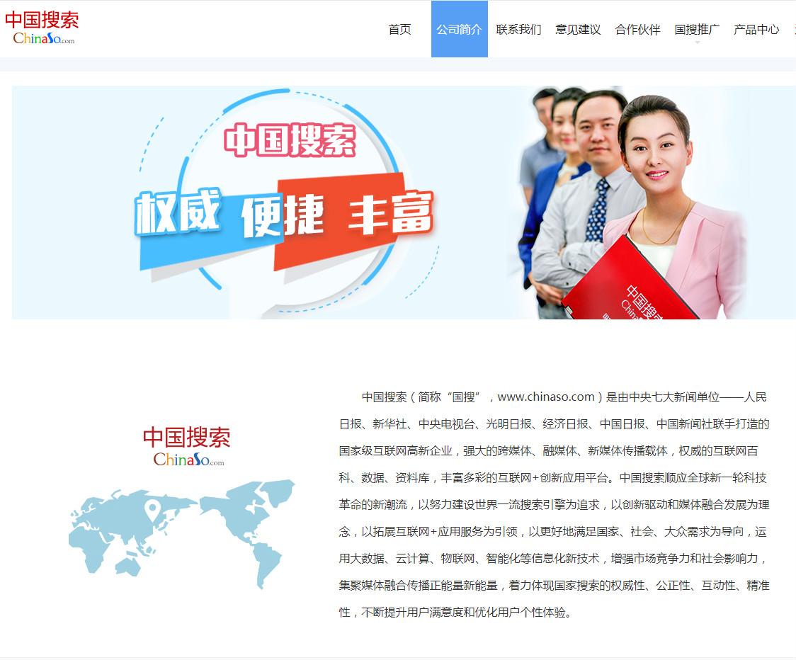 """医卫机构代表荣誉受邀参加""""中国搜索""""栏目扶持活动"""