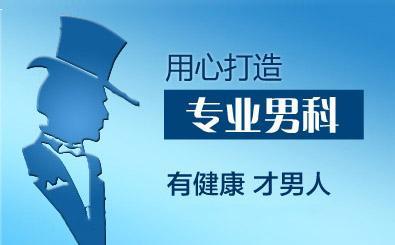 """淮安看性功能医院?博爱医院,为您""""性福""""保驾护航!"""