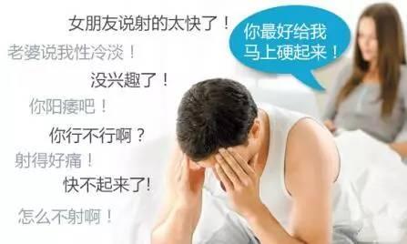 """阳痿早泄上淮安医院能治好吗?""""它""""家量身为您制定!"""