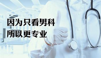 淮安治疗早泄好的医院在哪?看两点,***效果