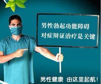 """淮安男人勃起障碍治疗医院哪里好?不想做""""痿""""男,给你理想的效果!"""