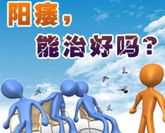 """淮安阳痿医院?选""""这家"""",优势没话说!"""