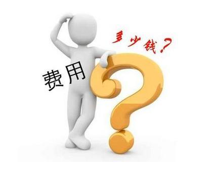 """淮安治疗阳痿大概需要多少钱?拒***""""省钱"""" 揭秘阳痿费用!"""