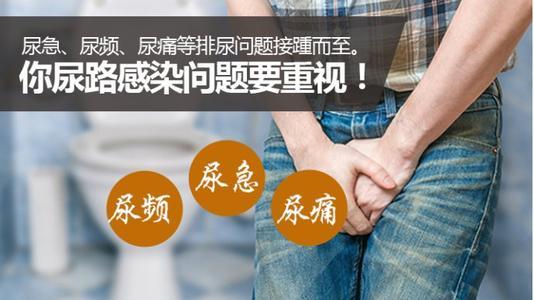 尿路系统感染什么症状?尿路感染吃什么药