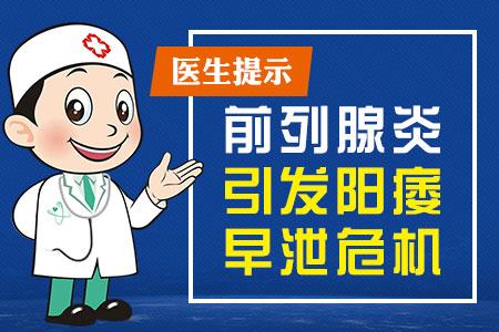 前列腺炎会引起睾丸疼痛吗?这三方面要警惕!