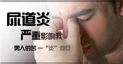 小便时尿道刺痛怎么回事?小心,男科疾病正在接近你