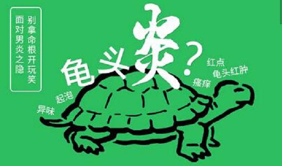 淮安治疗龟头炎需要多少钱 记住这三个【关键】