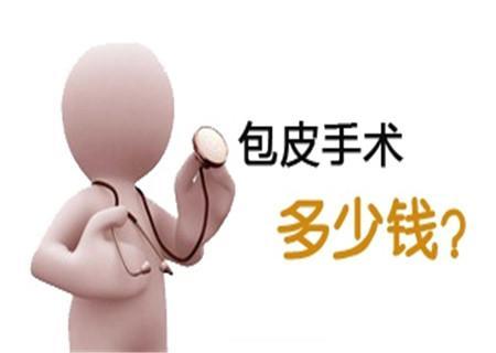 淮安做包皮手术费用多少 【帮你精算一下费用组成】