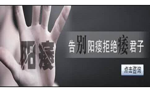 淮安治疗阳痿多少钱 【痿男标签此时不摘更待何时?】