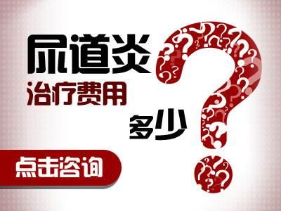淮安治疗尿道炎费用多少钱 【昔日顶风尿三尺 如今...】